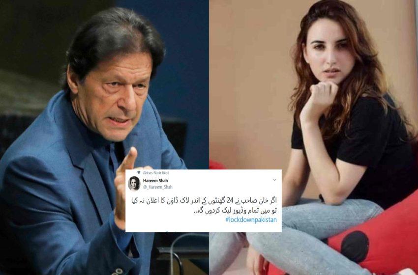 Hareem Shah Threatens Imran Khan to impose Lockdown or she'll Leak Videos