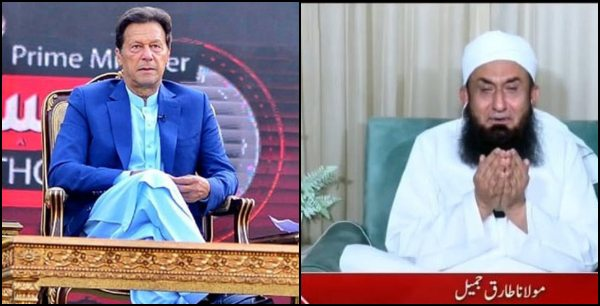 Why Pakistani Liberals are Triggered by Maulana Tariq Jameel's Dua at PM Telethon