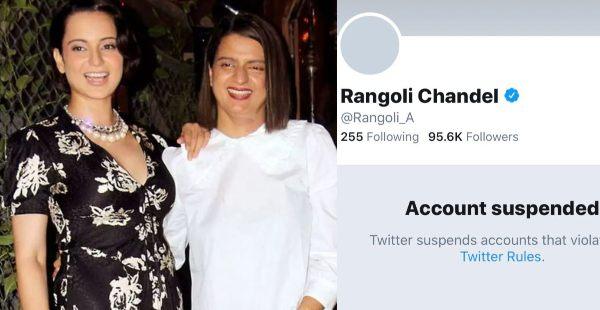 Twitter account of Kangana Ranaut's Sister Rangoli Chandel Suspended for Islamophobic Comments