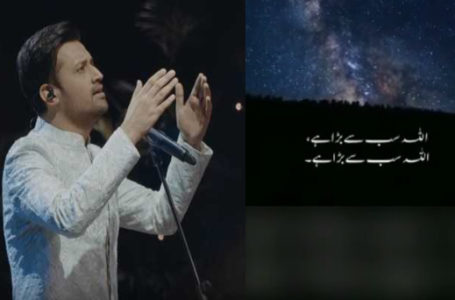 The Recitation of 'Azaan' from Atif Aslam is the Most Melodious Thing on Internet