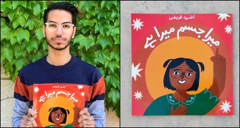This Gallant Pakistani Wrote a Book to Educate Kids about Sexual Abuse: Commendable!