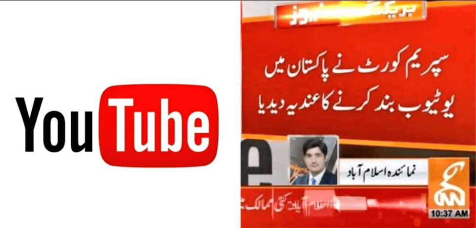 Supreme Court of Pakistan Hints at BANNING YouTube and People are FURIOUS
