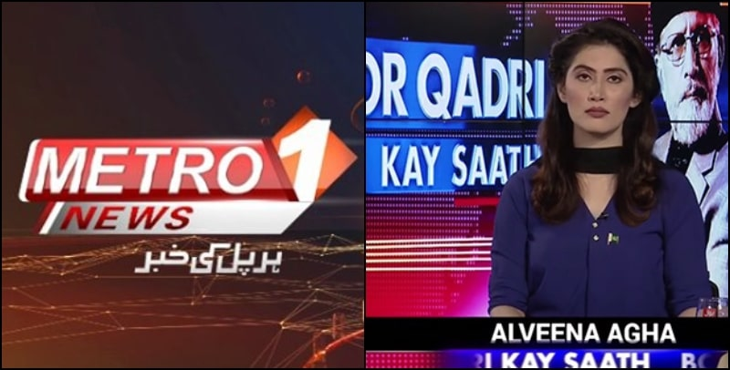 TV Anchor Alveena Agha Apologises Live for false statements against Schon Group