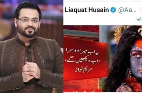 Aamir Liaquat Lands in Hot Waters for his Tweet of Hindu Goddess to Mock Maryam Nawaz