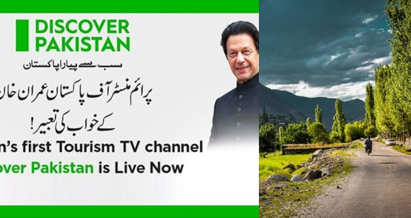 Pakistan's First Tourism TV channel 'Discover Pakistan' Goes Live